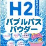 水素入浴剤H2バブルバスパウダー/保温と肌潤